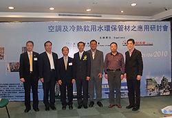 空調及冷熱飲用水環保管材之應用研討會