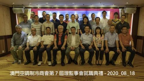 2020年8月18日第七屆理監事會就職