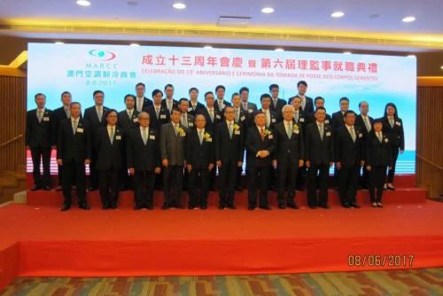 2017年6月8日 於澳門中華總商會四樓禮堂,舉行澳門空調製冷商會第六屆理監事就職典禮。